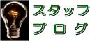 雷光電気工事部営業のブログです^^
